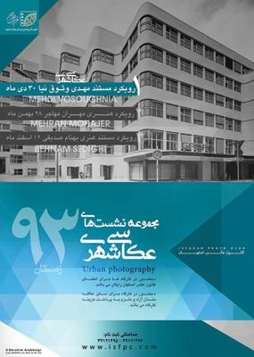 کارگاه «عکاسی شهری با رویکرد مستند» در اصفهان