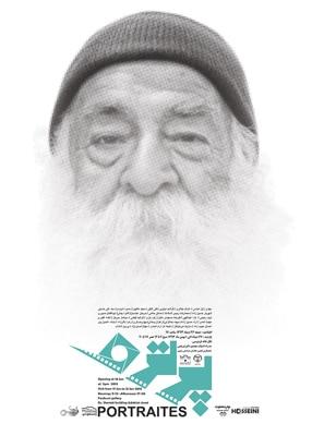کارگاه «عکاسی پرتره با رویکرد مستند» در مشهد