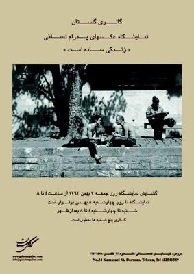 نمایشگاه عکسهای پدرام لسانی در گالری گلستان