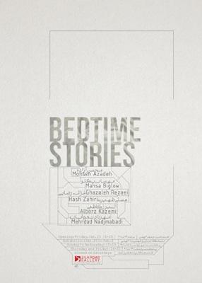 نمایشگاه «داستانهای رختخواب» در گالری راهابریشم