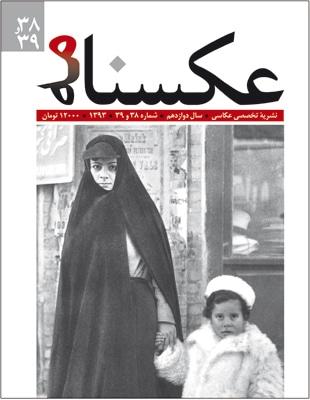 انتشار شمارههای ۳۸ و ۳۹ نشریهٔ تخصصی «عکسنامه»