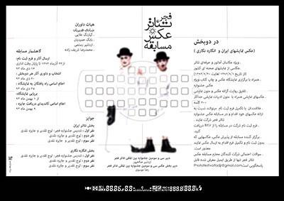 مراسم گشایش نمایشگاه بخش عکس جشنوارهٔ تئاتر فجر
