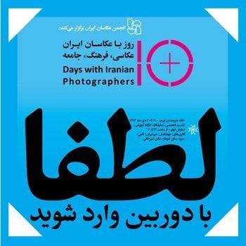 گزارش مراسم اختتامیهٔ سومین دورهٔ «ده روز با عکاسان»