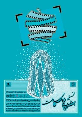 فراخوان نخستین جشنواره ملی عکس سلامت نیشابور