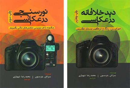 چاپ مجدد کتابهای «دید خلاقانه» و «نورسنجی در عکاسی»