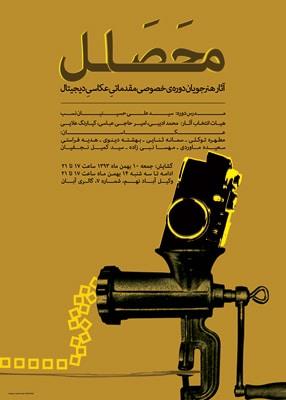 نمایشگاه گروهی عکس هنرجویی «ماحَصَل» در مشهد