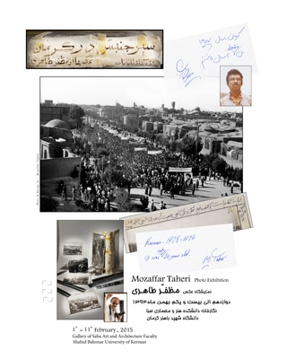 نمایشگاه عکس مظفر طاهری در دانشگاه باهنر کرمان