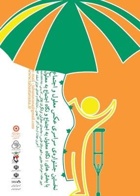 فراخوان نخستین جشنوارهٔ سراسری عکس معلول و اجتماع