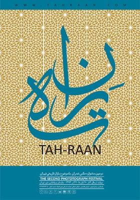 راهیافتگان به دومین جشنوارهٔ عکس بافت تاریخی تـهران