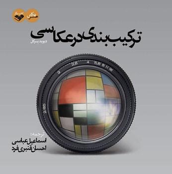 خرید اینترنتی کتاب «ترکیببندی در عکاسی»