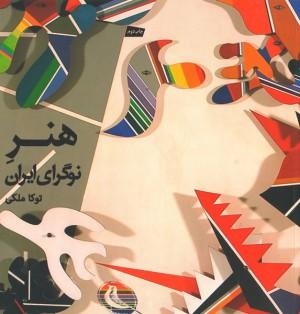هنر نوگرای ایران-0