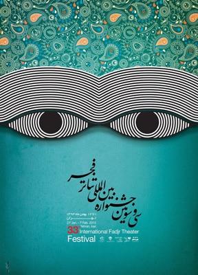 برگزیدگان مسابقهٔ عکس سی و سومین جشنواره تئاتر فجر