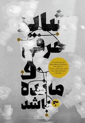 نمایشگاه عکس فاطمه انتظار در گالری آبان مشهد