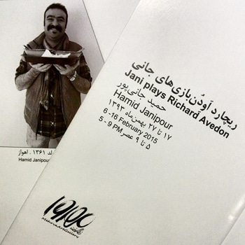 «ریچارد اودن بازیهای» حمید جانیپور در گالری مهروا