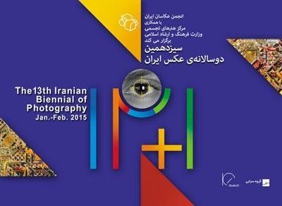 راهیافتگان به نمایشگاه سیزدهمین دوسالانهٔ عکس ایران