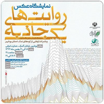 نمایشگاه گروهی عکس روایتهای یک جاذبه در بوشهر