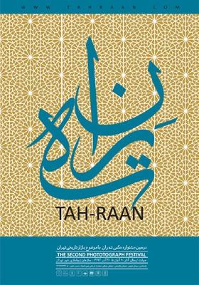 نمایشگاه دومین جشنواره عکاسی بافت تاریخی «تهران»