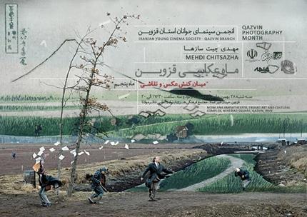 برپایی نشست «میانکنش عکس و نقاشی» در قزوین