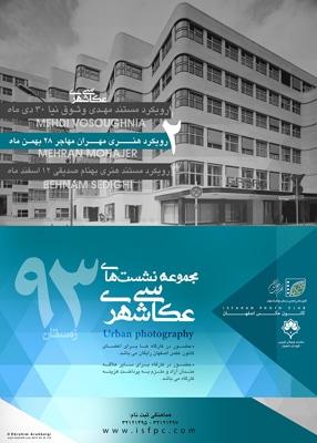 نشست «عکاسی شهری» با مهران مهاجر در اصفهان