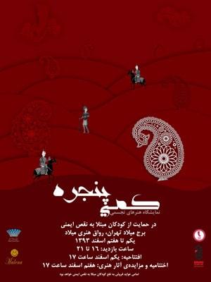 نمایشگاه خیریهٔ هنرهاى تجسمى در برج میلاد تهران