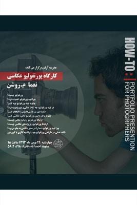 برپایی کارگاه آموزشی «پورتفولیوی عکاسی» در مشهد