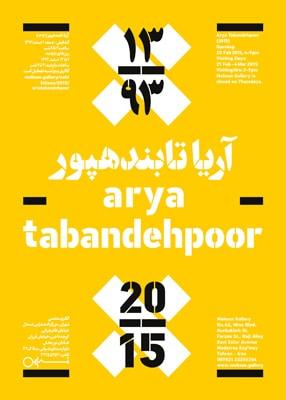 نمایشگاه ۳ مجموعه عکس آریا تابندهپور در گالری محسن