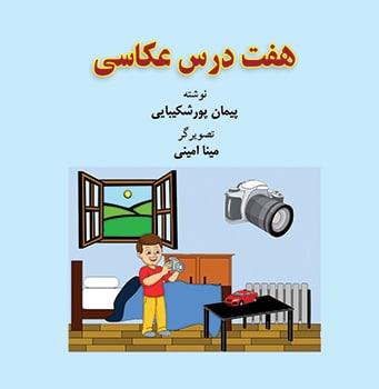 کتاب «هفت درس عکاسی» برای کودکان و نوجوانان
