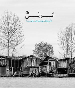 خرید اینترنتی کتاب «انزلی» با عکسهای مهدی وثوقنیا