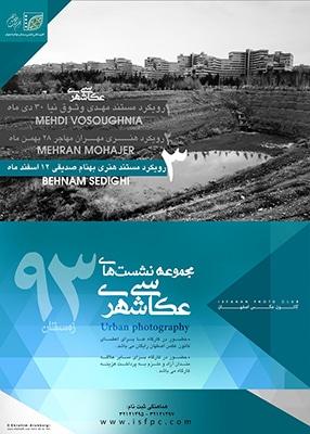 نشست عکاسی مستند شهری با بهنام صدیقی در اصفهان