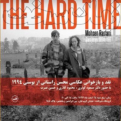 بازخوانی عکسهای محسن راستانی در کتابفروشی ثالث