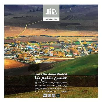 نمایشگاه عکسهای طبیعت حسین شفیعنیا در ساری