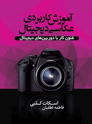 خرید اینترنتی کتاب «آموزش کاربردی عکاسی دیجیتال»