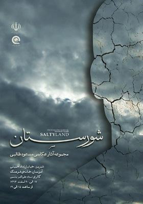 نمایشگاه عکس مسعود طالبی در گالری یاسمی تبریز