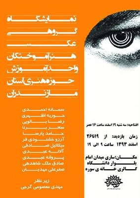 نمایشگاه گروهی عکس هنرجویی در حوزه هنری مازندران