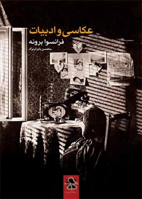 مصاحبهٔ پایگاه خبری «شهرکتاب» با محسن بایرامنژاد