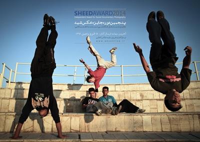 فراخوان پنجمین جایزهٔ عکس مستند اجتماعی شید