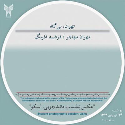 عکسنشست دانشجویی با موضوع کتاب «تهران، بیگاه»