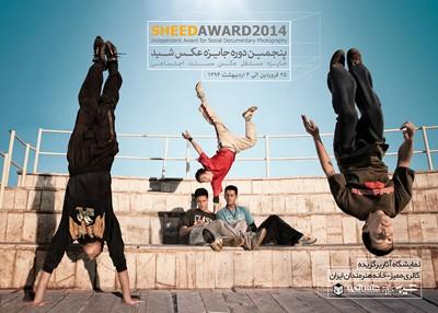 اعلام برنامهٔ نشستهای پنجمین جایزهٔ عکس «شید»