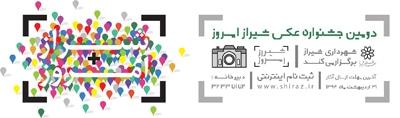 ثبتنام دورهٔ تخصصی عکاسی «مستند شهری» در شیراز