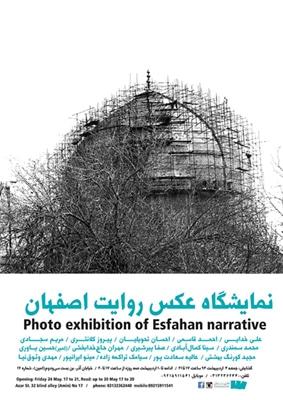 برپایی نمایشگاه گروهی «روایت اصفهان» در گالری سایان