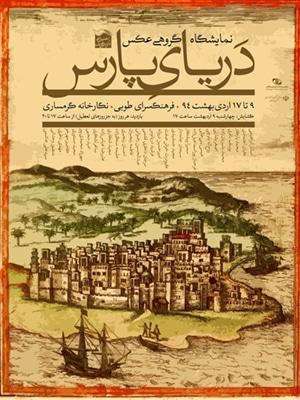 نمایشگاه گروهی عکس «دریایِ پارس» در بندرعباس