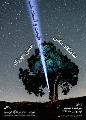 نمایشگاه عکس حسن مهرزاد در خانهٔ فرهنگ ابوسعید