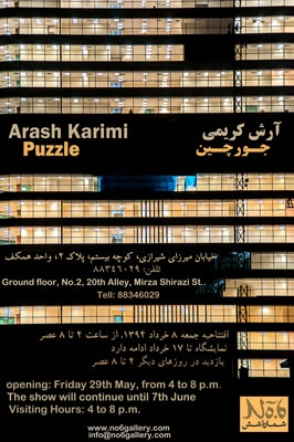 نمایشگاه عکس آرش کریمی در گالری شمارهٔ شش