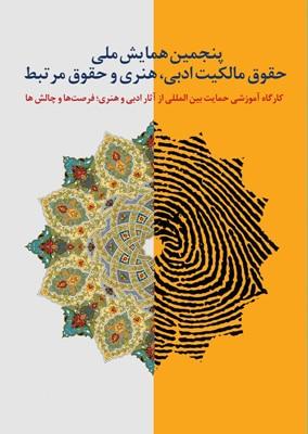 کارگاه «حمایت بینالمللی از آثار ادبی و هنری» در تهران