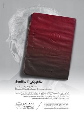 نمایشگاه عکس محمد خضری مقدم در گالری سیحون