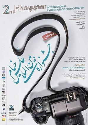 نمایشگاه آثار دومین جشنواره عکس خیام در کرمانشاه