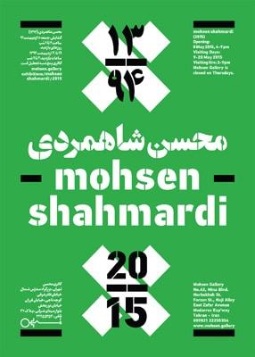 نمایشگاه عکس «چشم اندازهای معاصر تهران»محسن شاهمردی در گالری محسن