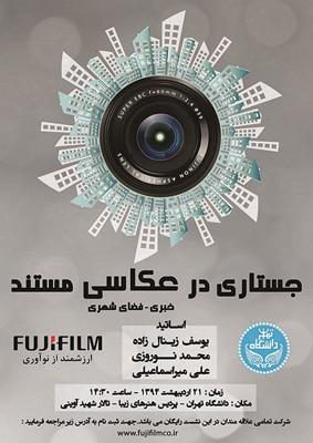 نشست «جستاری در عکاسی مستند» در دانشگاه تهران