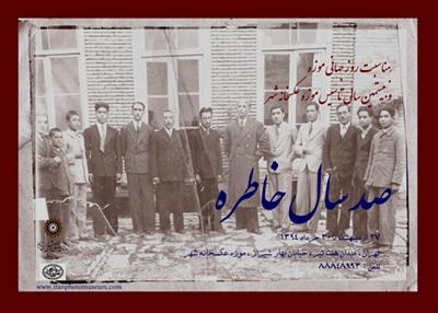 نمایشگاه عکس «صد سال خاطره» در موزهٔ عکسخانهٔ شهر