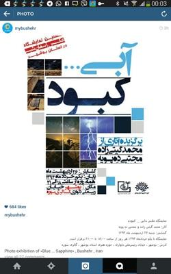 نمایشگاه عکسهای نجومی در حوزهٔ هنری بوشهر